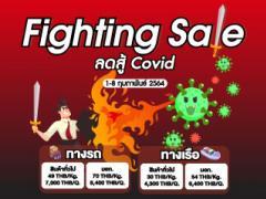 โปรโมชั่น Fighting Sale ลดสู้ Covid
