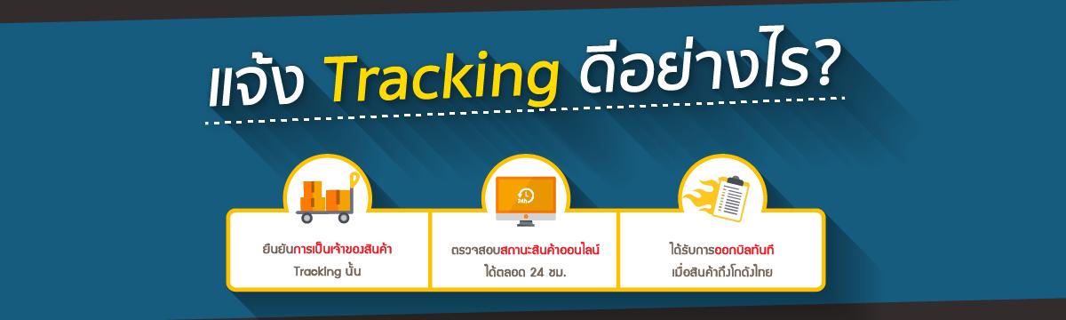 แจ้ง Tracking ดีอย่างไร?